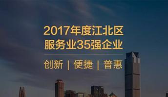 2017年度江北区服务业35强企业